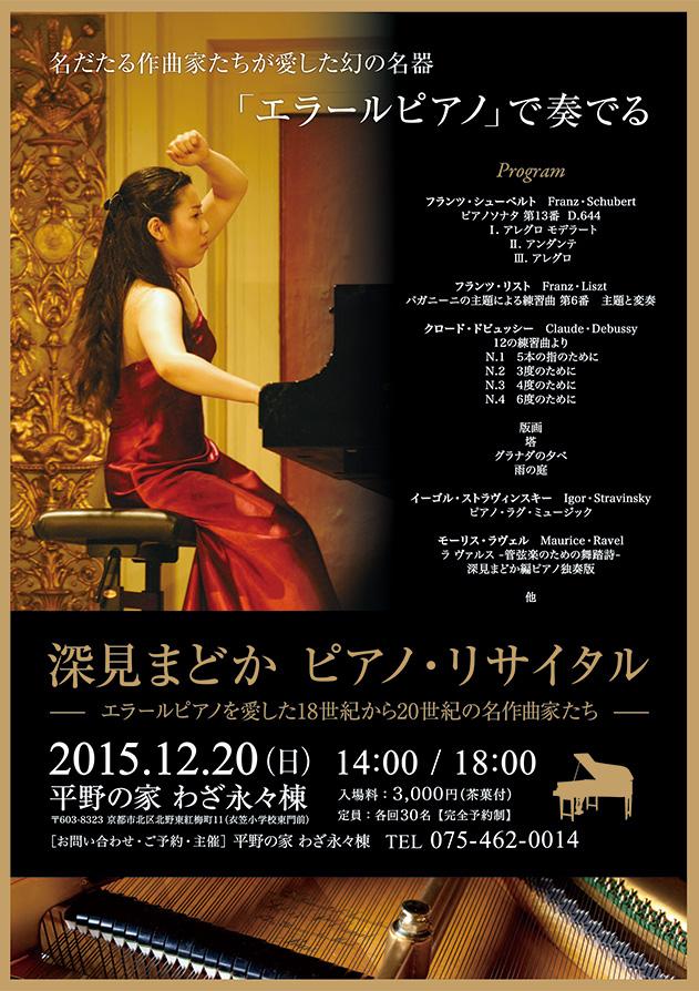 深見まどか ピアノ・リサイタル ―エラールピアノを愛した18世紀から20世紀の名作曲家たち― | 催事のご案内 | 平野の家 わざ 永々棟